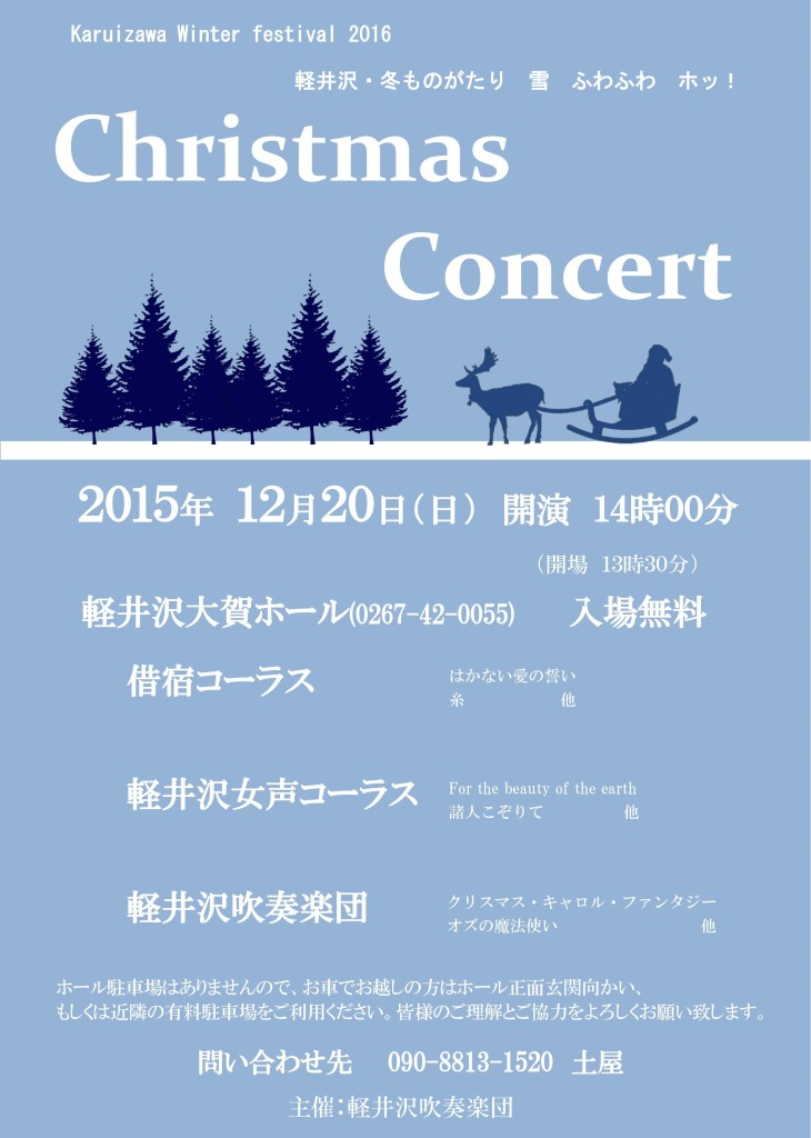 2015クリスマスコンサート